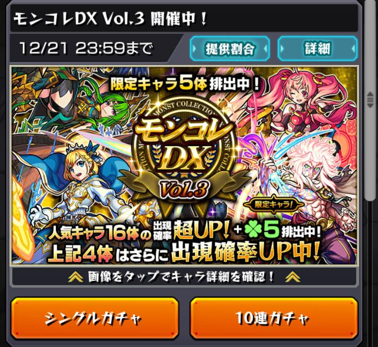 モンコレDX Vol.3