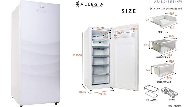 ALLEGiA(アレジア) 冷凍庫(150L) 前開き ストッカー 霜取り不要 フリーザー AR-BD156-NW ホワイト